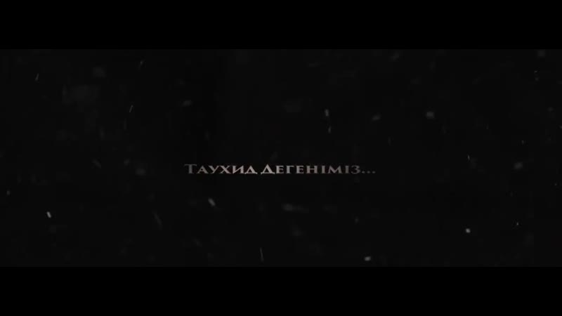Таухид - ұстаз Ерлан Ақатаев