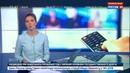 Новости на Россия 24 • Телевидение высокой четкости стало доступным в отдаленных поселках Кузбасса