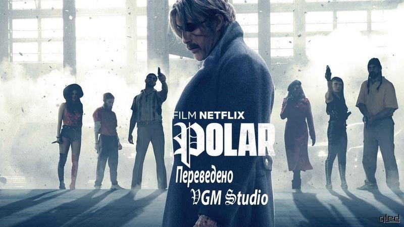 Полярный Русский трейлер 2019 Polar 2019 Netflix