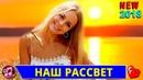 Наш Рассвет ОБАЛДЕННАЯ ПРЕМЬЕРА ПЕСНИ Сергей Ищенко 2018 💕💕