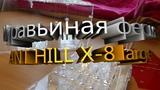 Муравьиная ферма anthill x 8 large