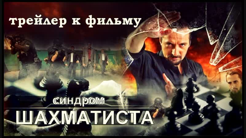 Трейлер к фильму Синдром Шахматиста| Юрий Кормушин