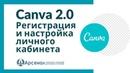 Канва графический редактор онлайн регистрация canva com