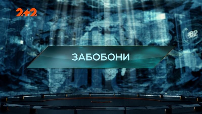 Забобони Загублений світ 2 сезон 48 випуск