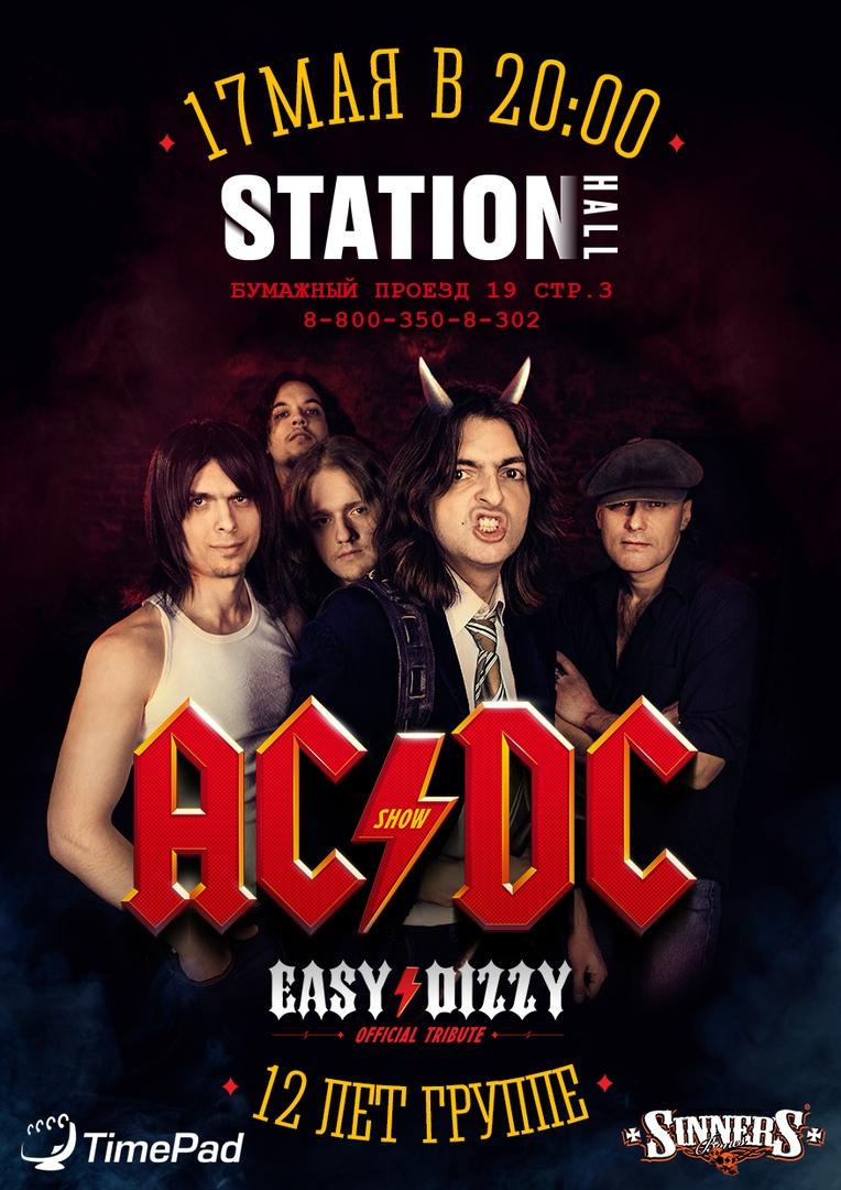 Афиша Москва 17 МАЯ / AC/DC SHOW В МОСКВЕ / EASY DIZZY 12 ЛЕТ