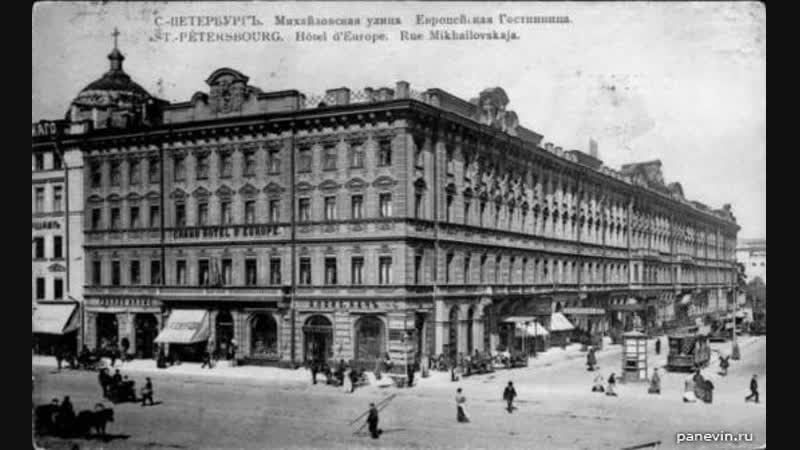 Гранд-отель Европа. Символ капитализма в американском стиле