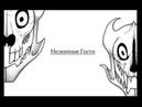 комикс Undertale- НЕЗВАНЫЕ ГОСТИ- 1 часть