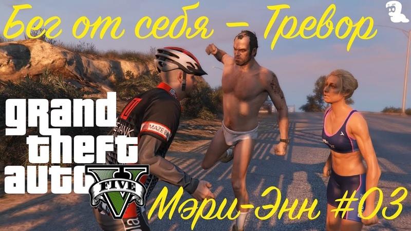 Прохождение Grand Theft Auto V GTA 5 Побочная миссия от Мэри Энн 03 Бег от себя Тревор