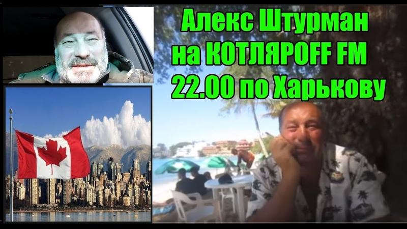 КОТЛЯРОFF FM (04.12.2018) Алекс Штурман в 22.00 по Харькову.