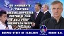 Валерий Пякин. Об инциденте с участием боевых кораблей России и США в Восточно-Китайском море
