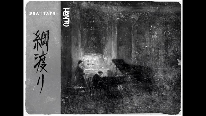 Instrumental Hip Hop Last Requiem BeatTape 綱渡り FREE DOWNLOAD Hanto