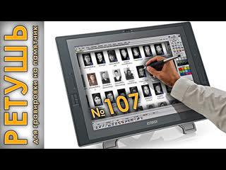 ● Мастерская РЕТУШИ ● Стрим № 107, будни ретуши в PhotoShop для гравировки●