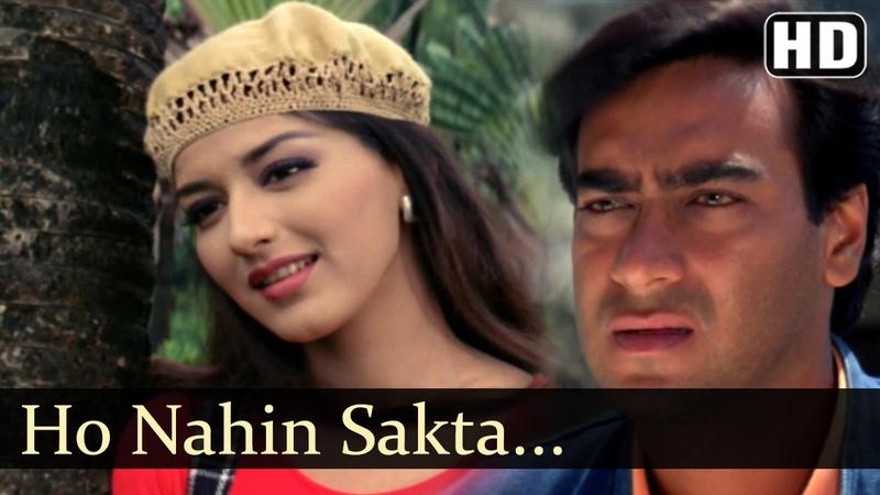 Ho Nahin Sakta | Diljale Songs | Ajay Devgan | Ajay Devgan | Udit Narayan | Filmigaane
