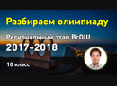 [10 класс] Разбор олимпиады: регион ВсОШ 2017-2018