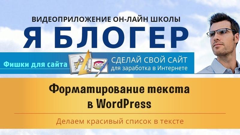 Форматирование текста в Wordpress Делаем красивый список в тексте