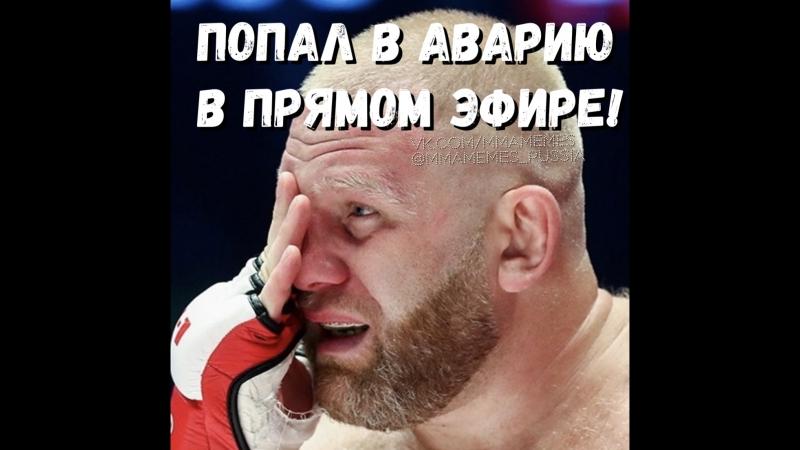 СЕРГЕЙ ХАРИТОНОВ ПОПАЛ В АВАРИЮ В ПРЯМОМ ЭФИРЕ MMAMEMES