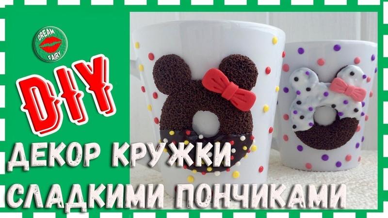 Декор кружки Пончики из полимерной глины Мастер-класс своими руками