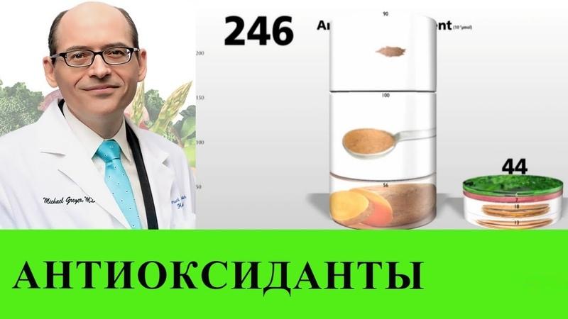 Антиоксиданты с Щепотку - Доктор Майкл Грегер