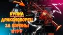 КУПИЛ COBRAY STRIKER ДРАКОНОБОРЕЦ В WARFACE ЗА КОРОНЫ / НОВАЯ СЕРИЯ ОРУЖИЯ