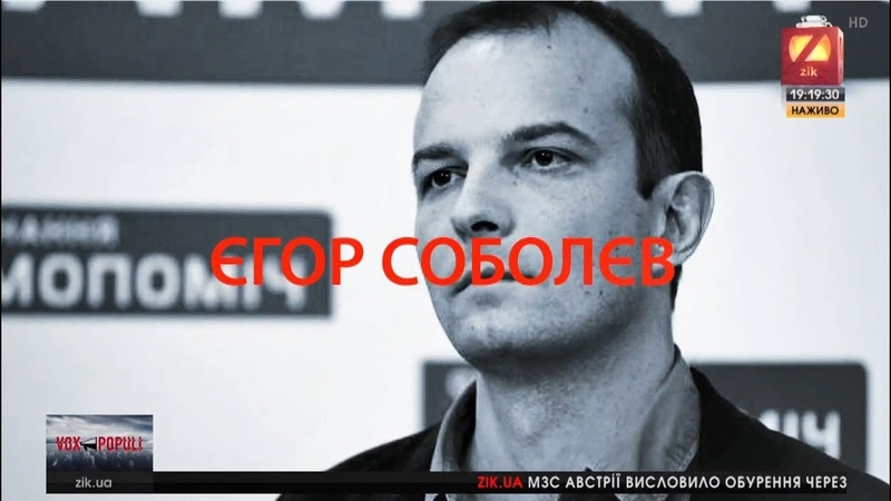 Єгор Соболєв, народний депутат України, у програмі Vox Populi (28.12.18)