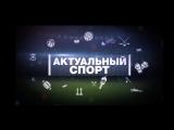 «Актуальный спорт». Кривохарченко и Гутцайт о последних матчах российских клубов в еврокубках