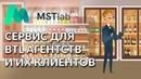 MST Lab 24 Для BTL агентств