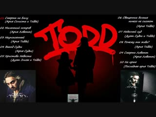 Король и Шут - TODD Акт 2. На краю (Full album) 2012
