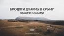 Бродяги Дхармы в Крыму нашими глазами