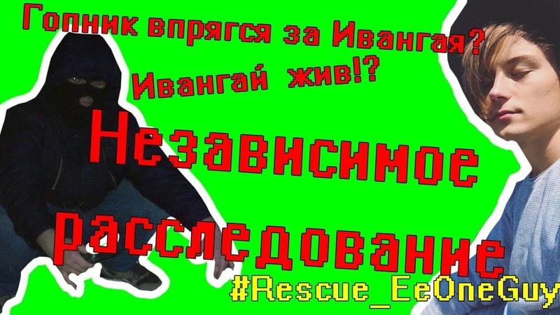 ИВАНГАЙ ВЕРНЁТСЯ В 2019 РАССЛЕДОВАНИЕ ВСЯ ПРАВДА ПРО ИВАНГАЯ Rescue_EeOneGuy