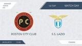 Rostov City Club 37 S.S. Lazio, 14 тур