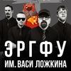 15 Февраля / ЭРГФУ им. Васи Ложкина/Mezzo Forte