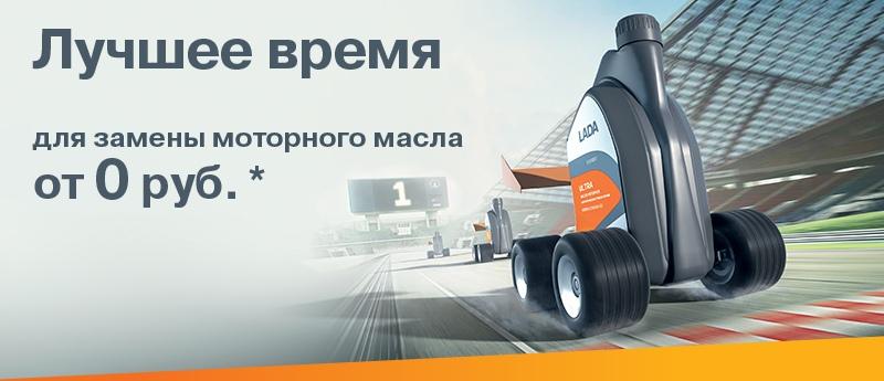 Экспресс-замена масла за 0 рублей