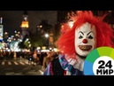 От Шрека до Бэтмена: как мир пережил жуткую ночь Хэллоуина - МИР 24