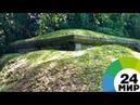Тайна смоленского бункера Адольфа Гитлера МИР 24