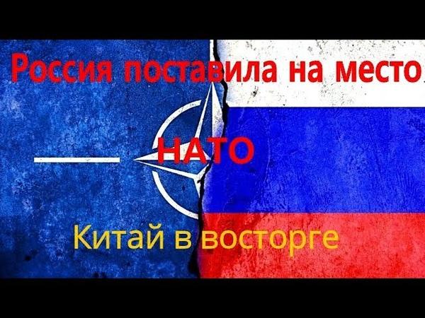 Россия поставила на место НАТО. Китай в восторге