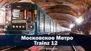✅Московский метрополитен●Live Stream●Trainz 12