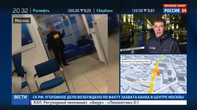 Новости на Россия 24 • Московский Ситибанк захватил Арам Петросян