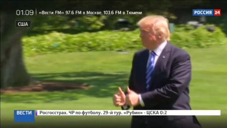 Новости на Россия 24 • Трамп пожаловался, что ни с одним политиком не обращались хуже, чем с ним