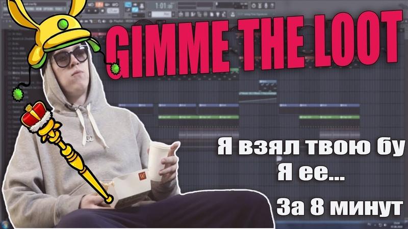 Делаем трек Big Baby Tape - Gimme the loot за 8 минут!! Я взял твою бу, я ее...(FREE Flp)