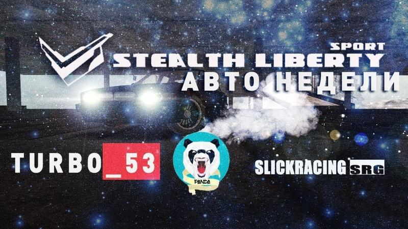 История STEALTH LIBERTY Sport (Slick racing)