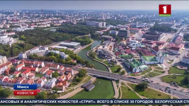 Минск попал в топ-3 самых чистых городов мира