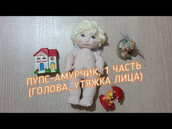 Пупс амурчик кукла ангел купидон крючком 1 часть голова и утяжка лица