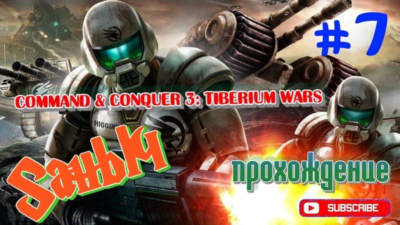 Command Conquer 3: Tiberium Wars CC с Sаныч'ем 7