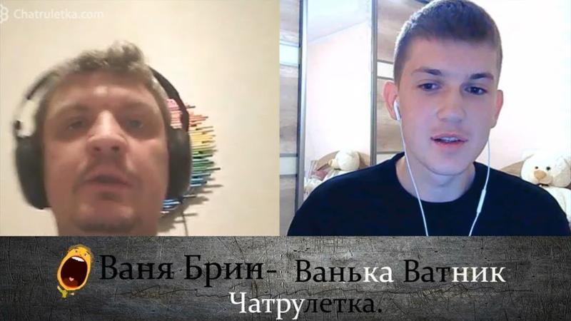 Росіянин намагається розмовляти українською, українська мова лікує душу(Чатрулетка) - Ваня Брин