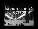 Таинственный остров (1941) - приключения реж Эдуард Пенцлин