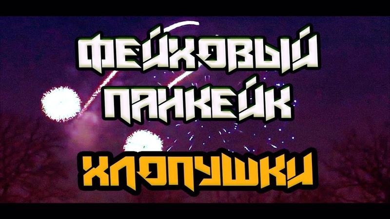 Фейховый Панкейк - Хлопушки