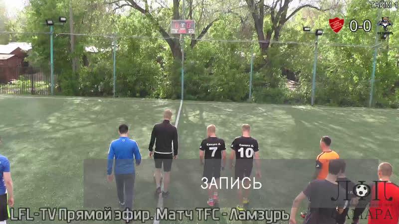 LFL-TV Прямой эфир. Матч TFC - Ламзурь