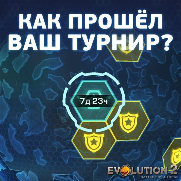 evolution battle for utopia бонус коды