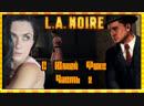 L.A. Noire. Часть 2. Новое старое. С Юлией Фокс.