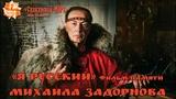 Я русский! Настоящий Задорнов. (часть 1)